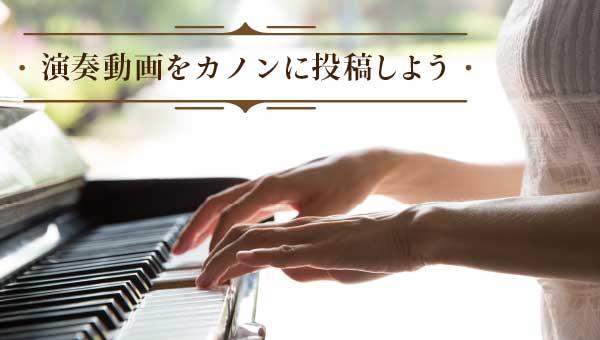 カノン ピアノ