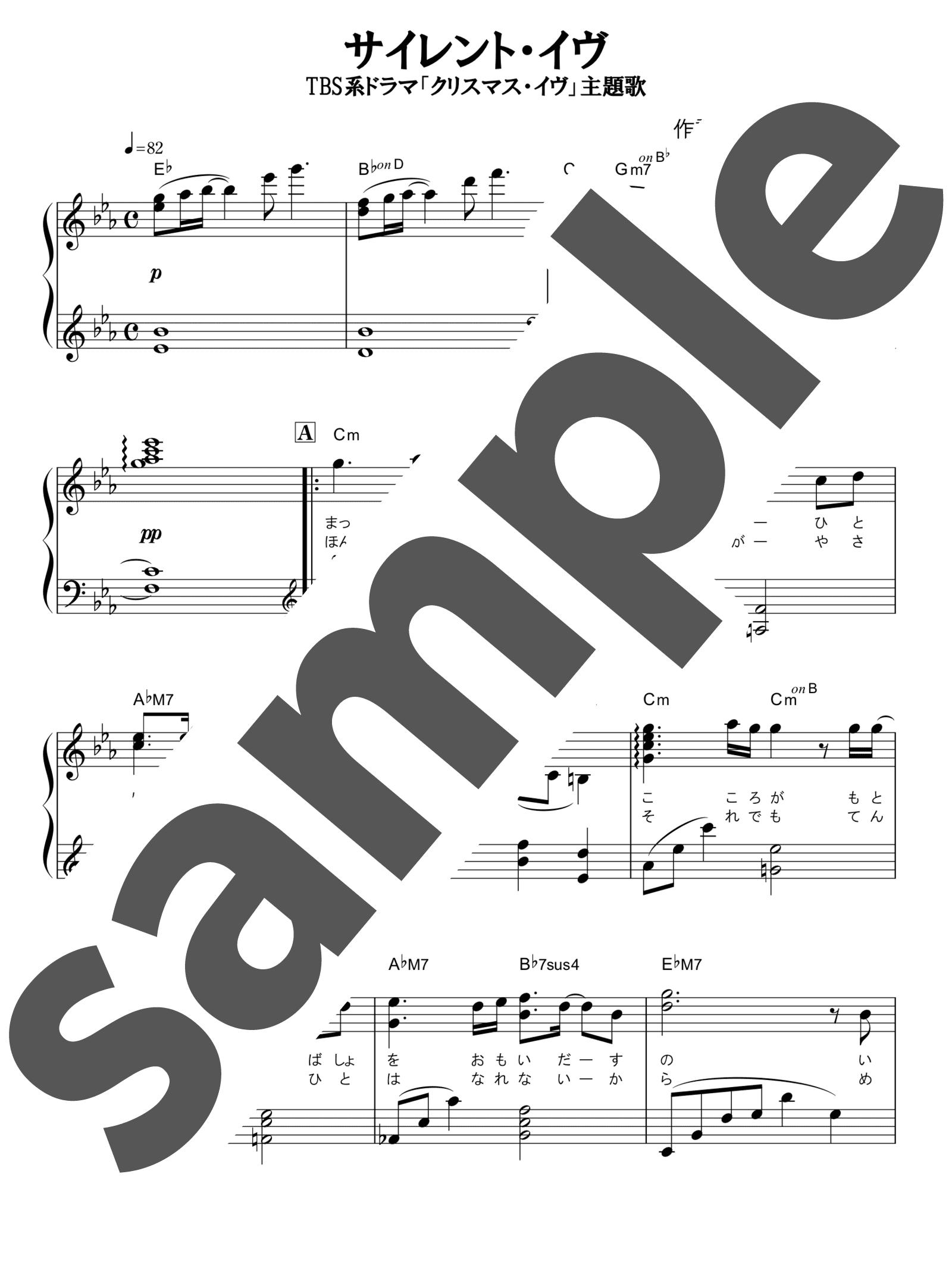 ピアノ楽譜 サイレント イヴ 辛島美登里 ソロ 中級 電子