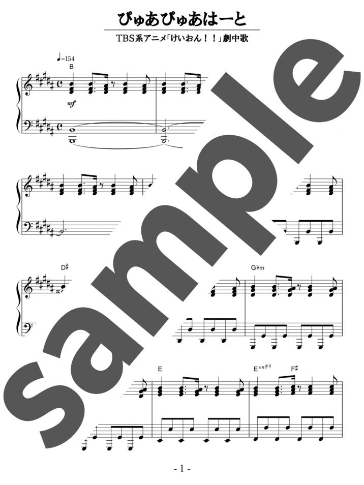 ピアノ楽譜】ぴゅあぴゅあはーと / 放課後ティータイム(ソロ / 中級 ...