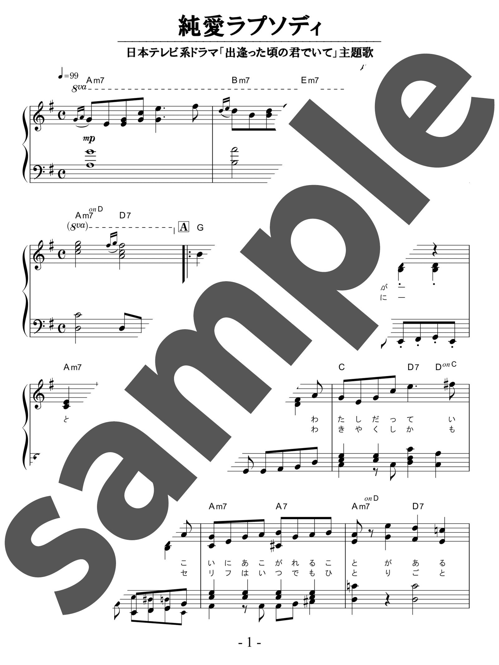 ピアノ楽譜】純愛ラプソディ / 竹内まりや(ソロ / 中級)   電子楽譜 ...