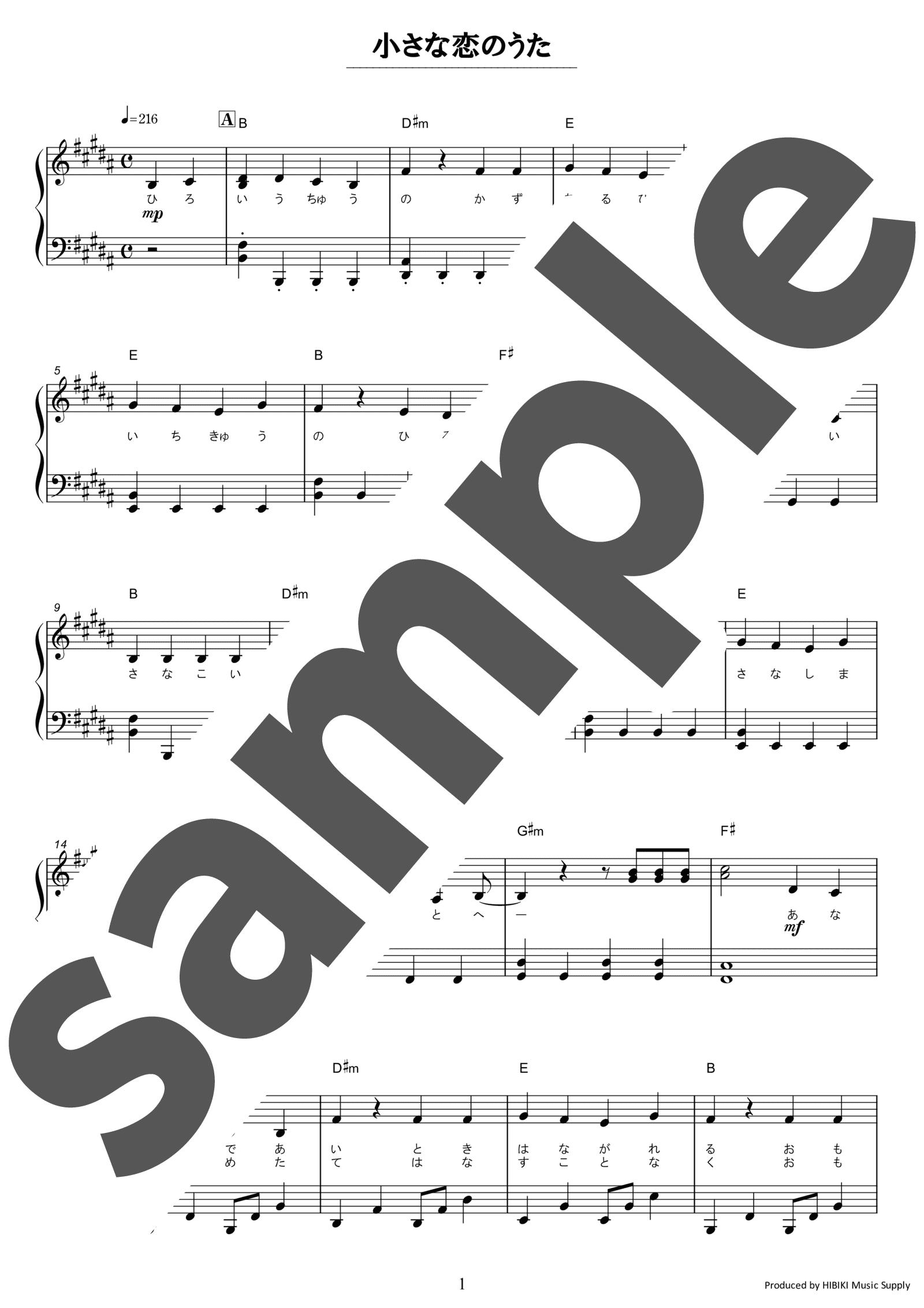 スコア バンド 小さな の 歌 恋