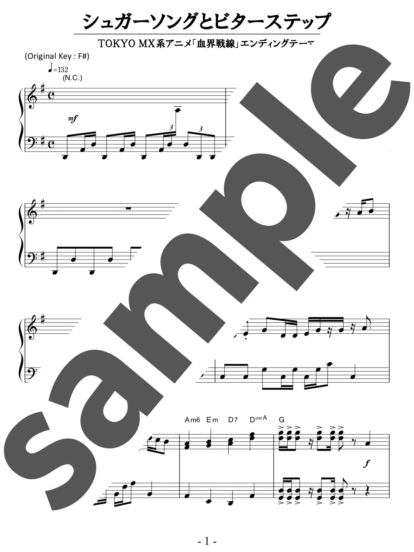 ビター と 歌詞 ソング シュガー ステップ