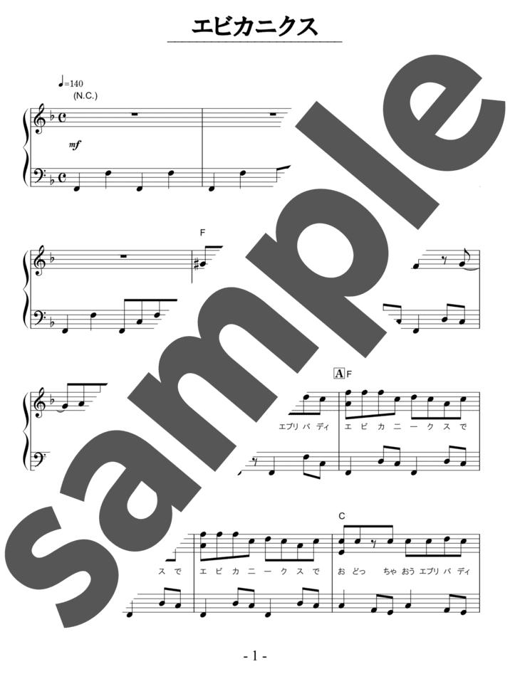楽譜 エビカニクス