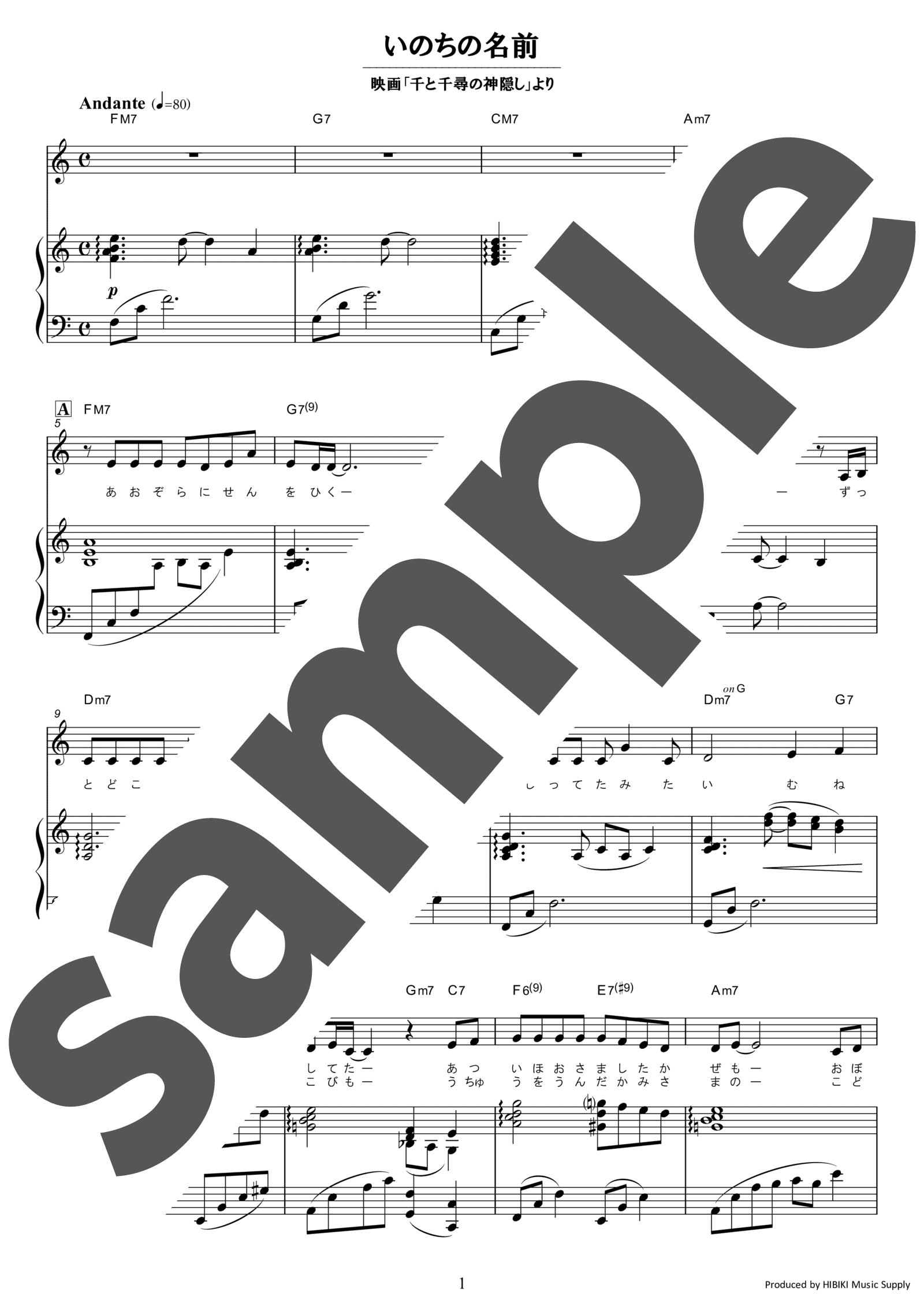 の 楽譜 いのち 名前