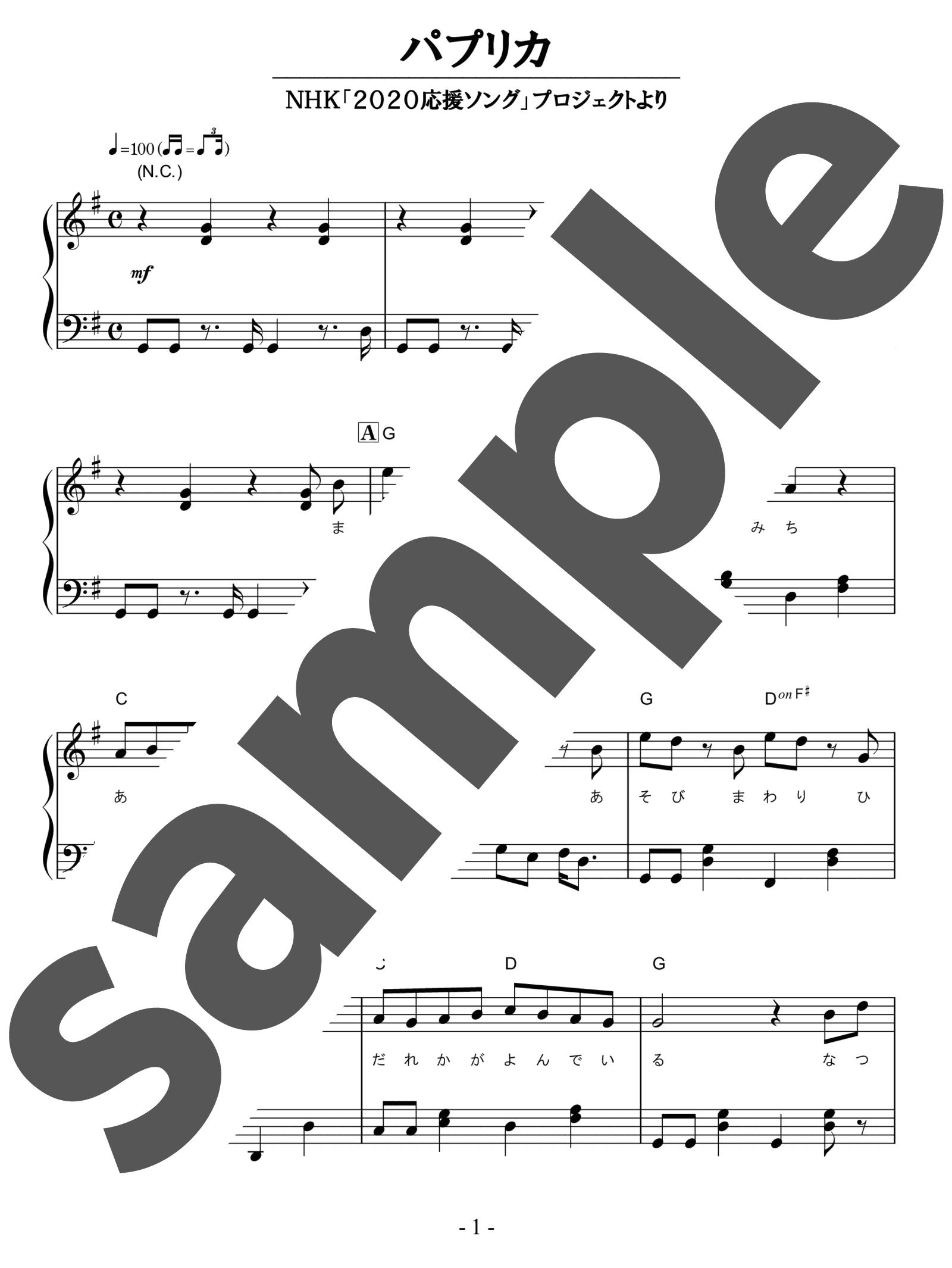 【ピアノ楽譜】パプリカ / Foorin(ソロ / 初級)