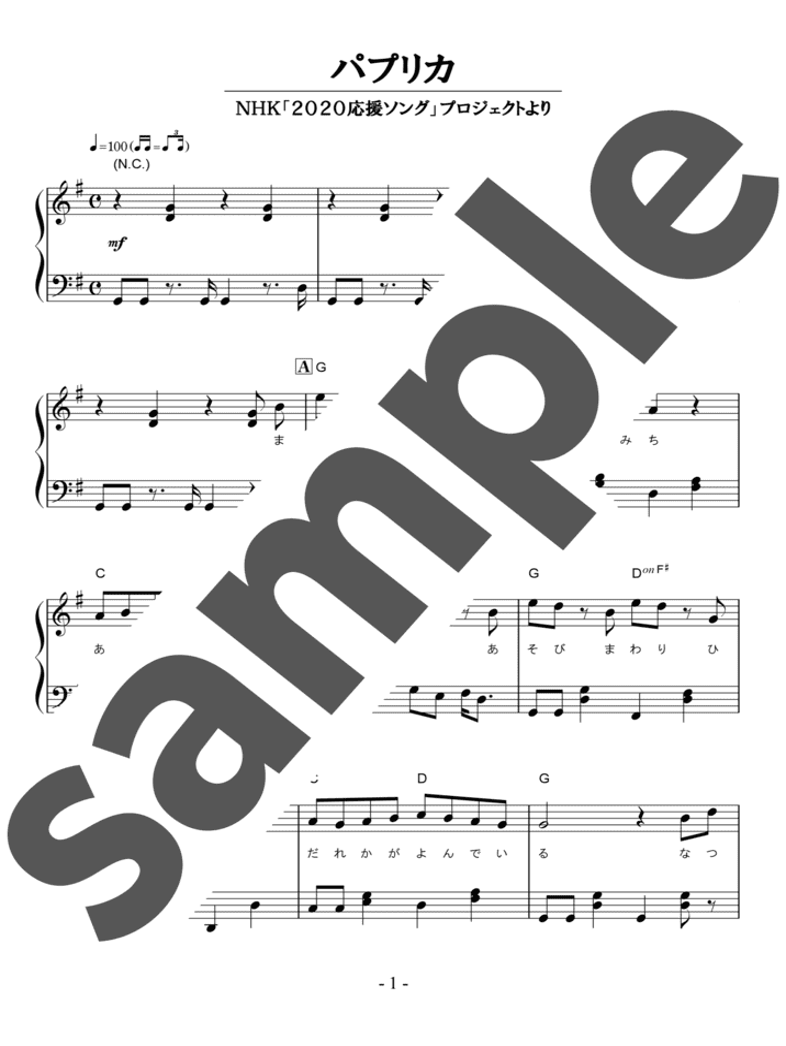 パプリカ 楽譜 初級 『パプリカ』初級の楽譜まとめ【かんたんピアノ編】ドレミ付きあり│Pi...