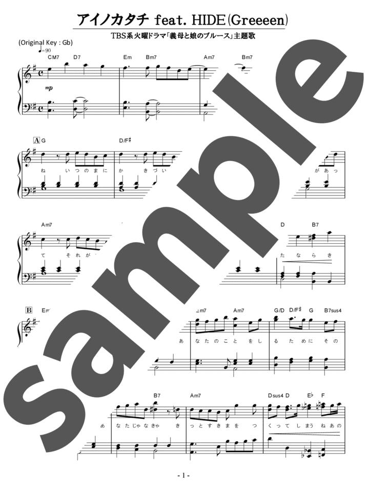 ピアノ楽譜】アイノカタチ feat.HIDE(GReeeeN) / MISIA(ソロ / 初中級 ...