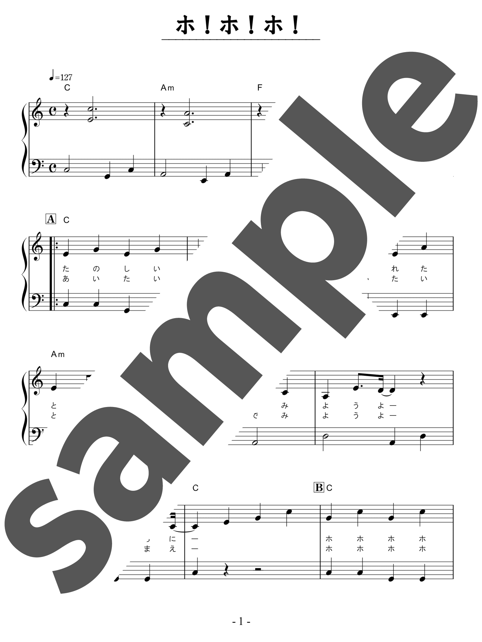 ピアノ楽譜】ホ!ホ!ホ! / はいだしょうこ(ソロ / 入門) | 電子楽譜カノン