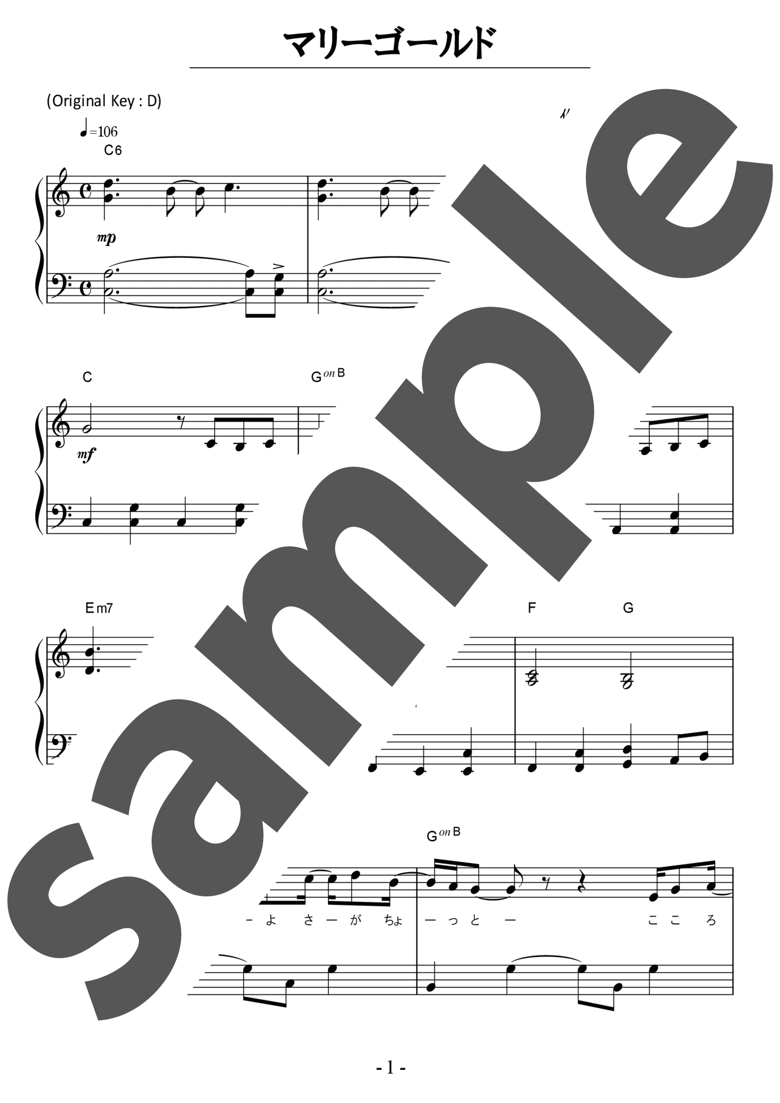 【ピアノ楽譜】マリーゴールド / あいみょん(ソロ / 初級)