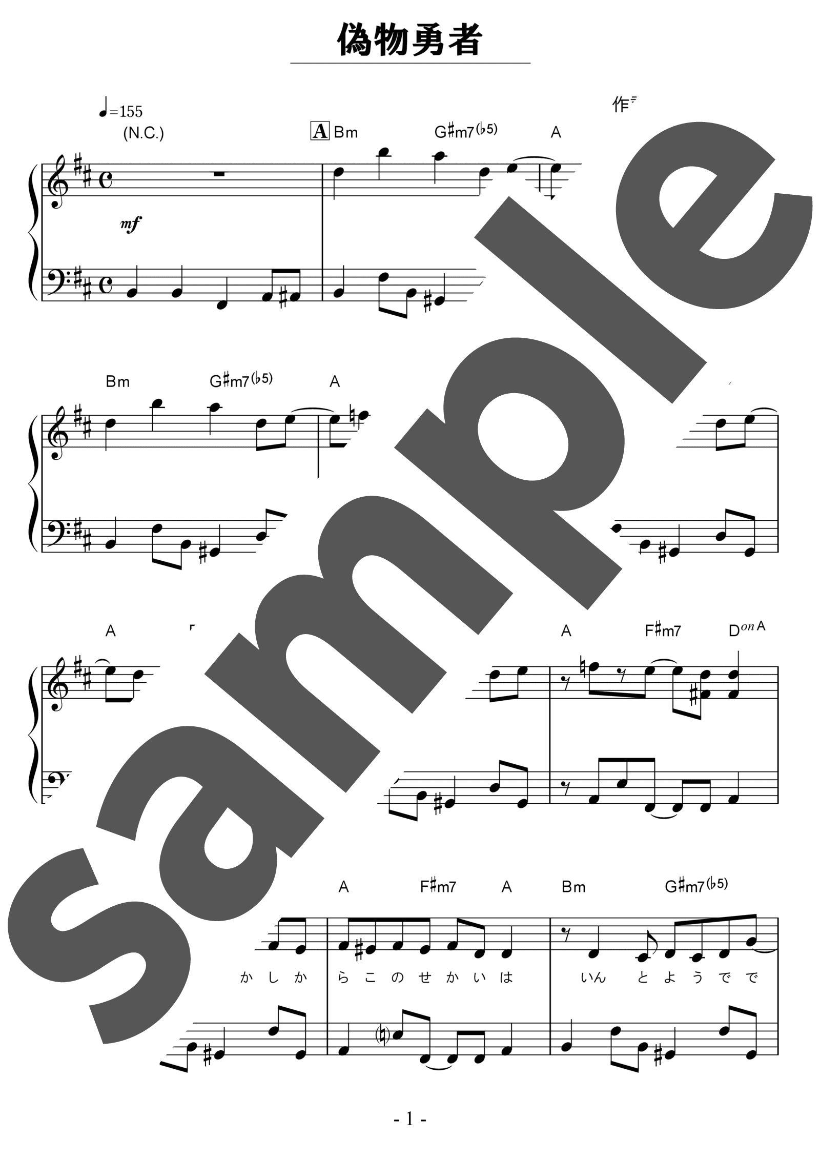 偽物 勇者 ピアノ 楽譜