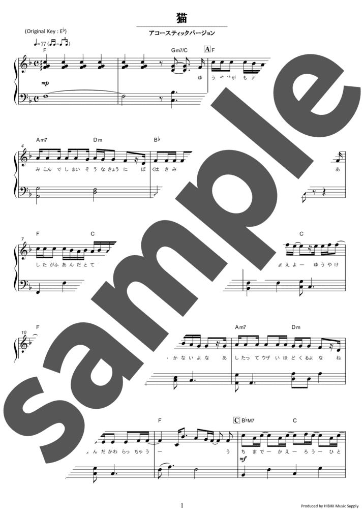 楽譜 プリ テンダー 無料 ピアノ 無料のピアノ楽譜サイトまとめ