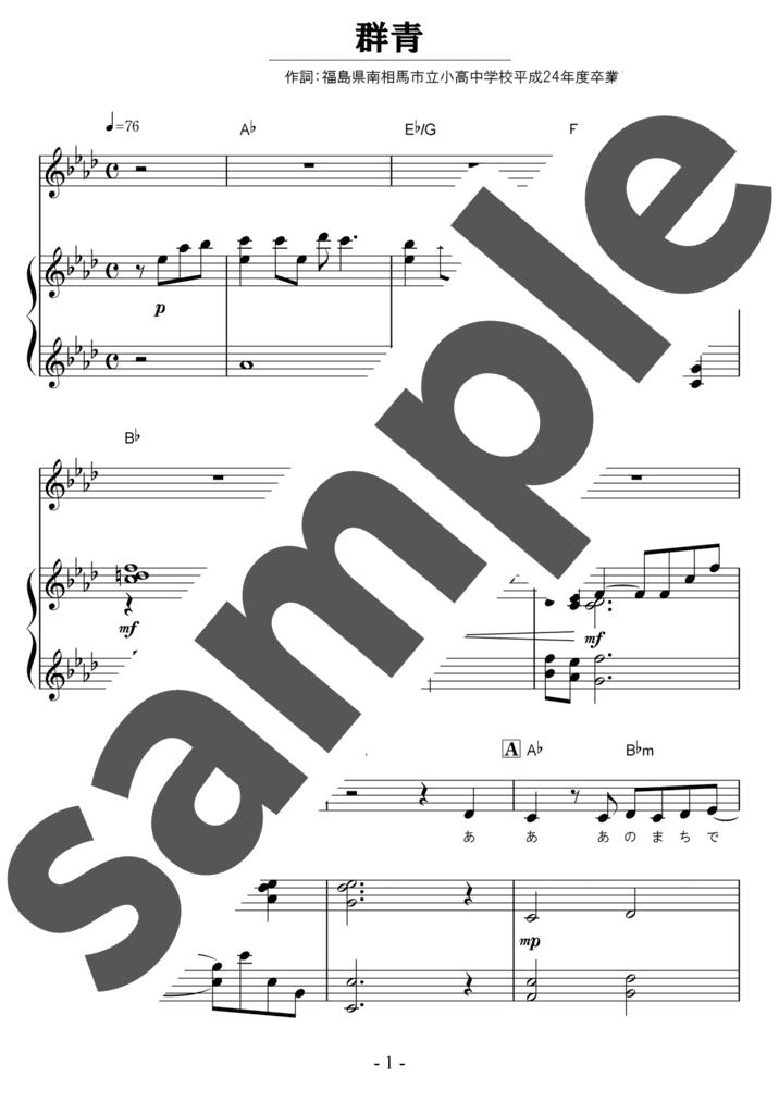 コード 群青 【すべて無料で見放題】ギターコード/ピアノコード検索サイト|楽器.me