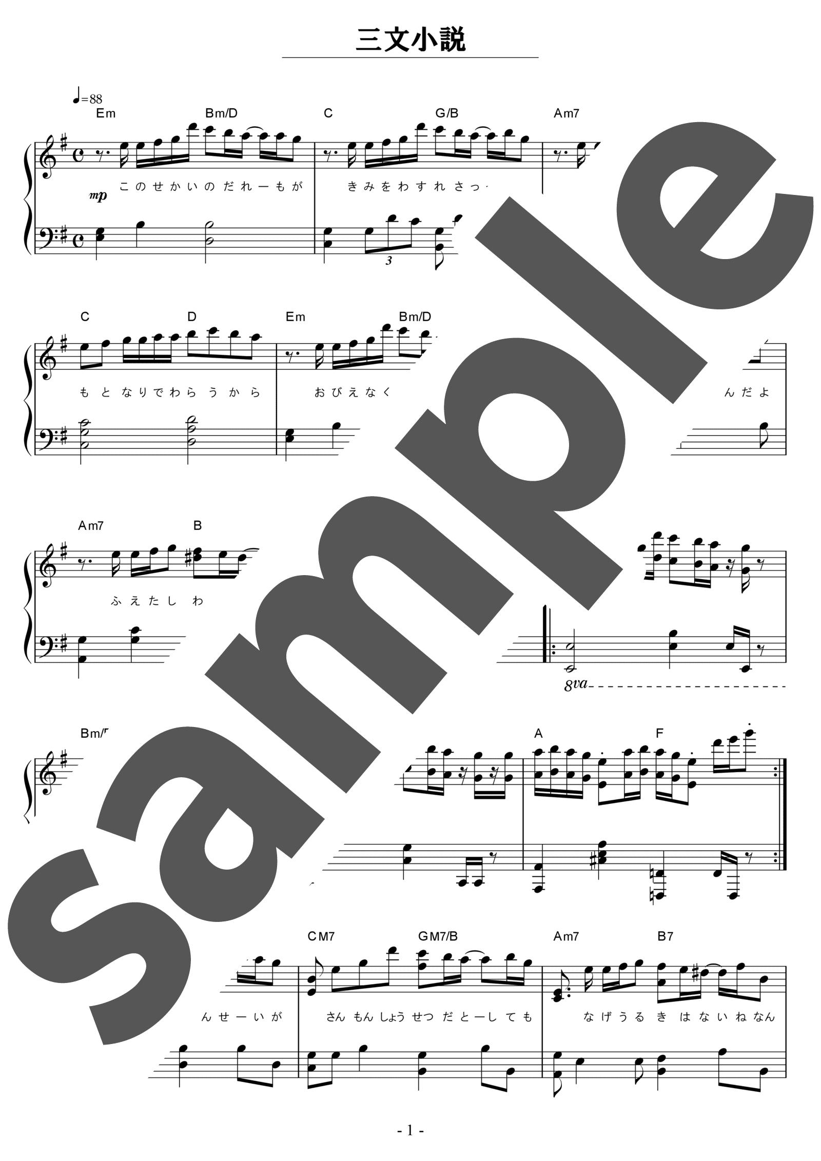 ピアノ楽譜】三文小説 / King Gnu(ソロ / 中級) | 電子楽譜カノン