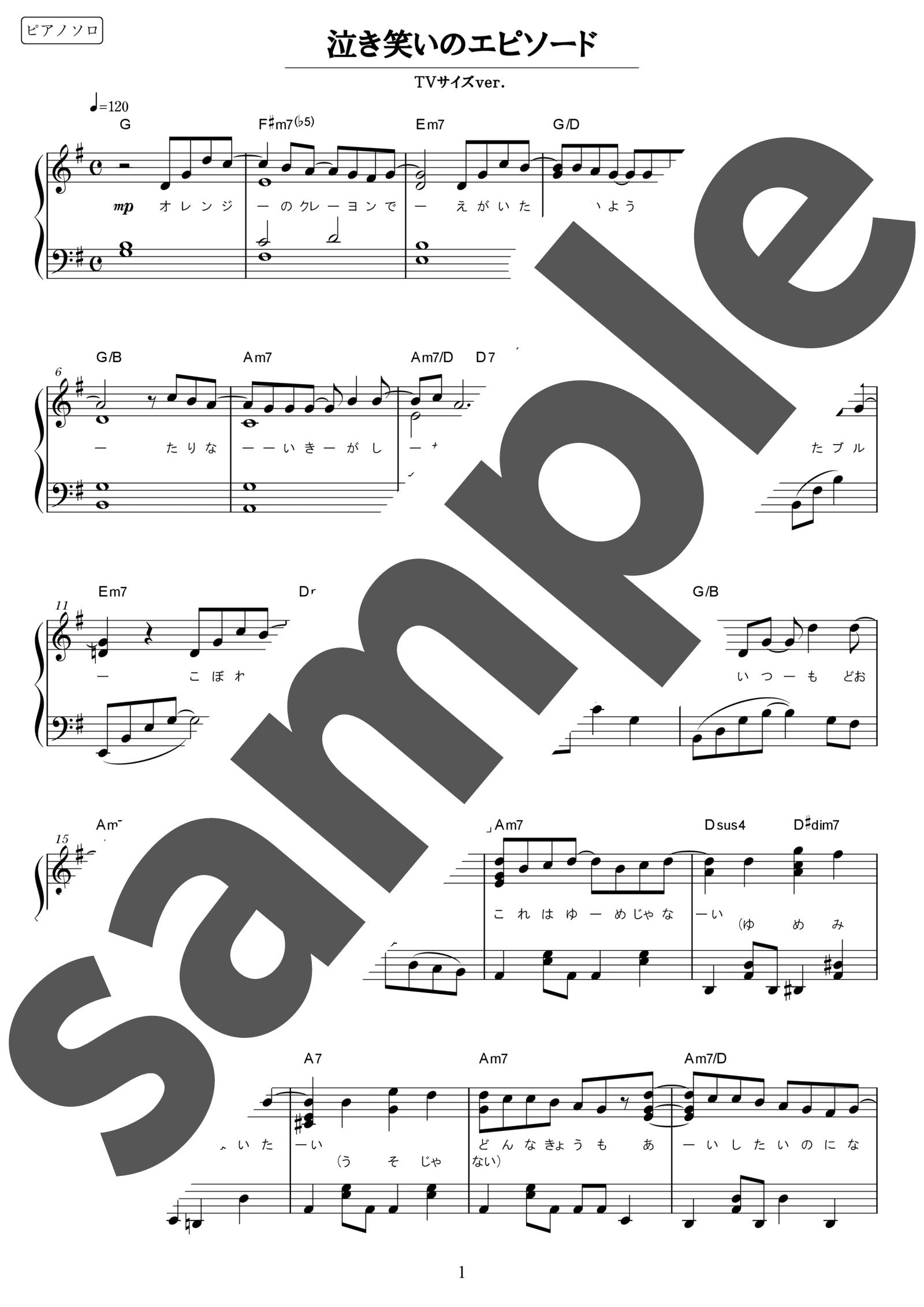 ピアノ楽譜】泣き笑いのエピソード / 秦基博(ソロ / 中級) | 電子 ...