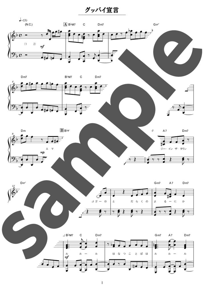 あつ 森 ピアノ 楽譜